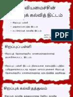004 Dskp Kssr Semakan 2017 Bahasa Tamil Tahun 3 (1)