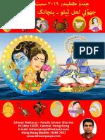 Jhulelal Tipno 2019 in Sindhi