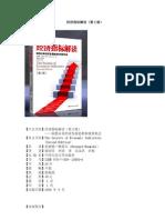 经济指标解读(第2版)—洞悉未来经济发展趋势和投资机会