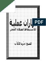 يوسف القرضاوى..الاجتهاد في الشريعه الاسلاميه.مع نظرات تحليليه في الاجتهاد المعاصر.