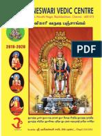 Vikari Panchangam 2019-2020