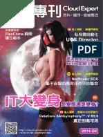 2014Q2建達專刊.pdf