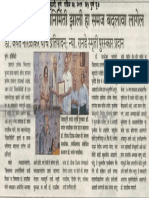 Pudhari JVN 27April-P07