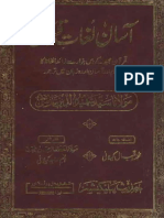 Deobandi (Hanfi) Do not Obeys Imam Abu Hanifa (R)-Proofs