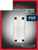 Catalogue_JP.pdf