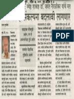 Pabhat_JVN_27AprilP16.pd-1