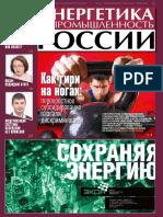 Энергетика и промышленость России.pdf
