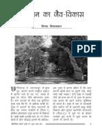 Andheypan Ka Jaiv Vikas_Sandarbh_98