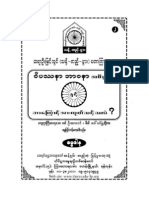 vipassana bawanar-1