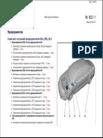 Джетта 6 предохранители 03.2014.pdf