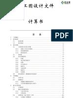 独塔双索面斜拉桥设计计算书(非常全面).pdf