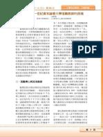 成群豪_從二十一世紀資本論看大學落難教師的困境 09-13