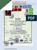 Mohamed Ibrahim Documents