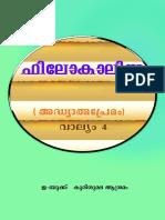 PHILOKALIA, Vol-4,Malayalam.pdf