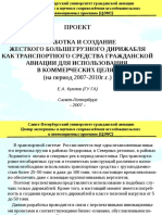 kuklev_e_a_proekt_razrabotka_i_sozdanie_zhestkogo_i_bol_sheg.pdf