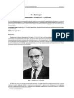 STFI_2016_04_Vladimirov.pdf