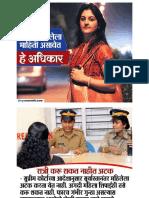 महिलांचे अधिकार.pdf