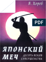 Хорев В.Н. - Японский Меч