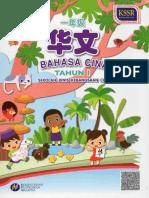 一年级 华文课本 KSSR Tahun 1.pdf