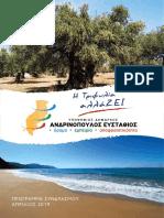 Ανδρινοπουλος ΠΡΟΓΡΑΜΜΑ