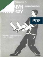 Дудукчан И., Федоренко А. - Энциклопедия Вин Чун Кунг-фу. Том 6