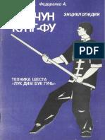 Дудукчан И., Федоренко А. - Энциклопедия Вин Чун Кунг-фу. Том 5