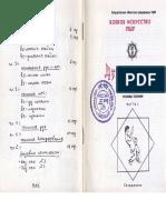 Зинькович В.В., Скормин А.В. - ЦзуйЦюань (Пьяный Кулак). Основы Техники, Часть 1 - 1990