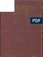 Asaleeb al-Qur'an