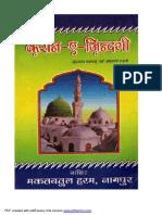 Karina-e-Zindagi (Hindi).pdf