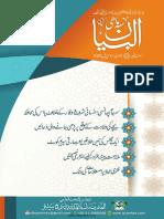 Al Bayan سہ ماہی مجلہ البیان۔ شمارہ 21