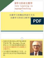 5.7.1全握学习的语文教学