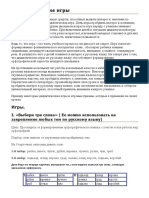 Дидактические игры на уроках русск языка.doc
