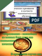 tematicescoe_othenivanie.pptx