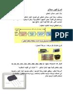 البور سبلاي.pdf