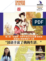 Learn Chinese Language and Culture - Intermediate - 10/2010