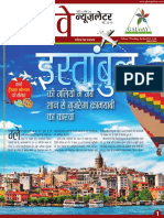 galway-newsletter-may-hindi-2019.pdf