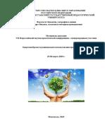 Матер.7 конф. ДГПУ 2019 (1).pdf