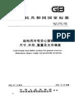 GB-T6728-2002(结构用冷弯空心型钢尺寸 外形 重量及允许偏差).pdf