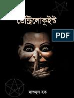 kupdf.net_ventriloquist-by-mashudul-haque.pdf