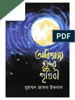 অবিশ্বাস্য সুন্দর পৃথিবী.pdf