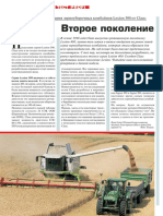 claas_lexion_500--Mega-350-360.pdf