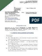 Προκήρυξη Κατατακτηρίων Εξετάσεων για για την εισαγωγή αστυνομικών στη Σχολή Αξιωματικών Ελληνικής Αστυνομίας  (2019-2020)