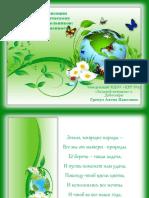 Наш дом_Земля.pptx