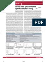 Автоматизированный Общий Анализ Крови Интерпретация Гистограмм Распределения Эритроцитов По Объему