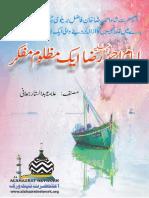 امام احمد رضا خان بریلوی رحمۃ اللہ علیہ ایک مظلوم مفکر