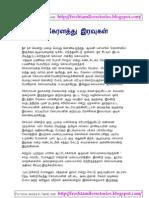 Keralaththu Iravugal