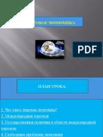 mirovaya_ekonomika