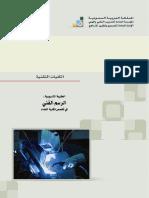 حقيبة الرسم الفني لتقنية اللحام.pdf