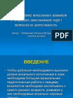 Formirovanie Vokalnyh Navykov u Mladshih Shkolnikov Cherez Pevcheskuyu