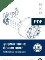 bpw_rukovodstvo_po_tekhobsluzhivaniyu_i_remontu_osey_s_barabannymi_tormozami.pdf